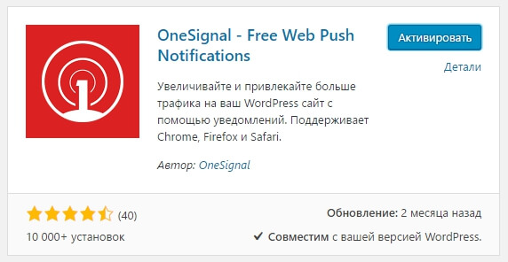 OneSignal Free Web Push Notifications